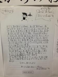 思い出の手紙