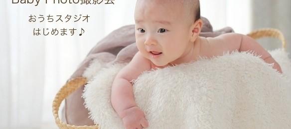 3ヶ月 ベビーフォト
