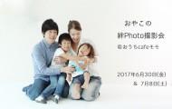 絆Photo撮影会告知