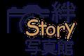 絆Story写真館